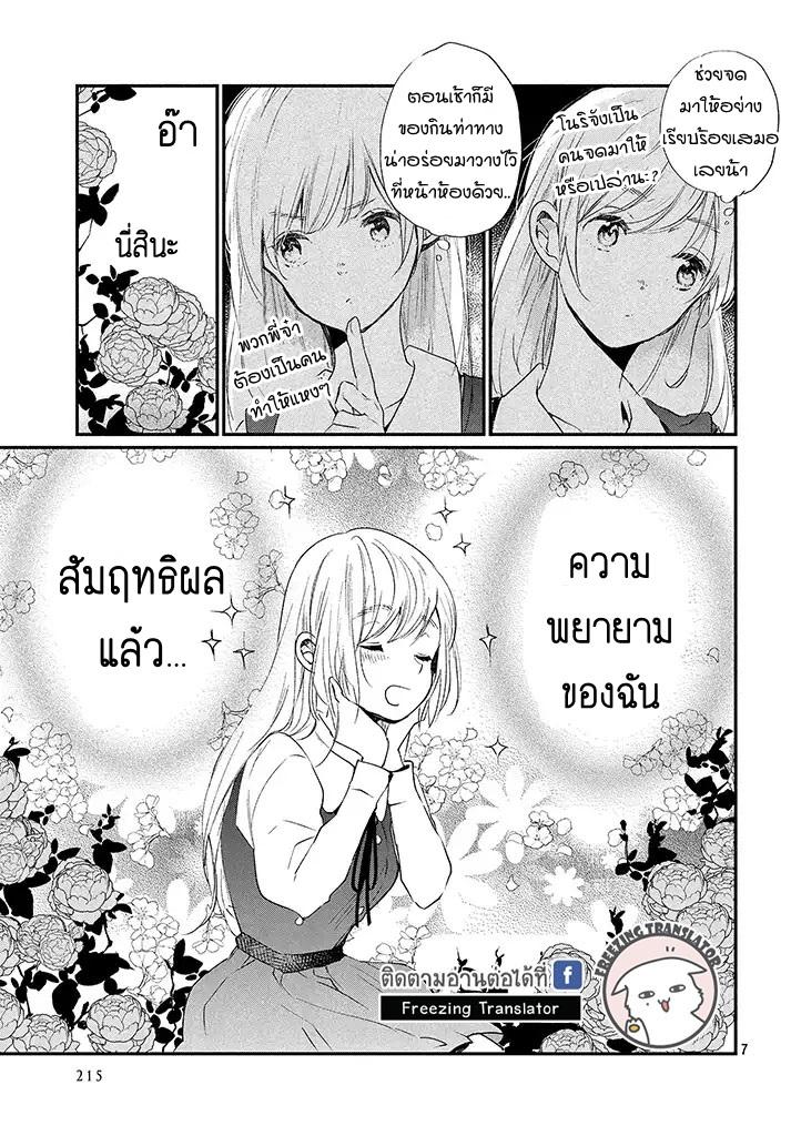 Inuwashi Momo wa Yuruganai - หน้า 7