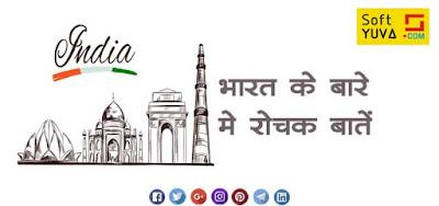 भारत के बारे में  रोचक बातें Interesting Facts About India in Hindi