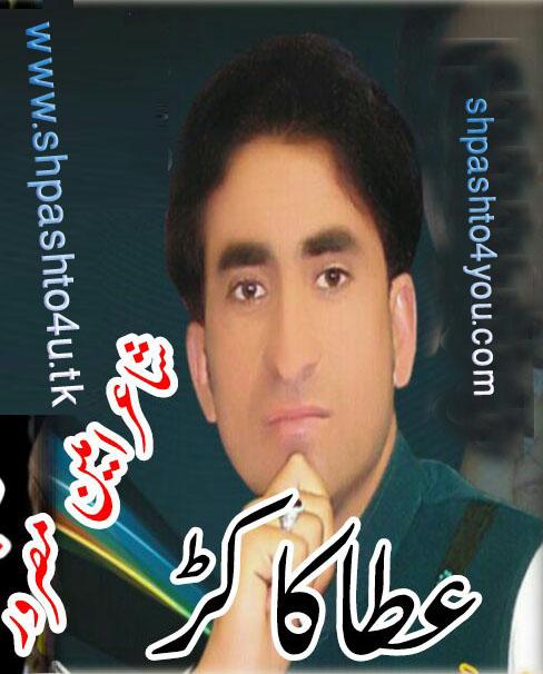 Atha Kakar New Pashto Kakari Tappy 2018 Apr 28