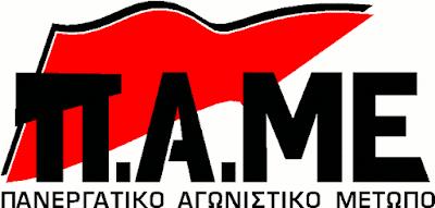Ηγουμενίτσα: Κάλεσμα του ΠΑΜΕ στην απεργιακή συγκέντρωση