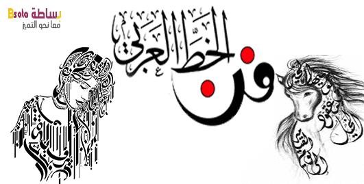 فنون الخط العربي إتعلم فنون الخط العربي الأكثر إبداعا بساطة Basata