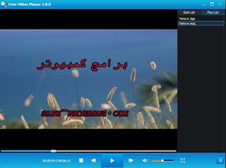 تحميل برنامج جيلي سوفت للكمبيوتر 2018 Gilisoft Free Video Player
