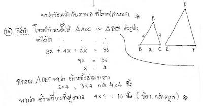 เฉลยคณิตศาสตร์ โอเน็ต ม.3 ปี 2559 ข้อ 16