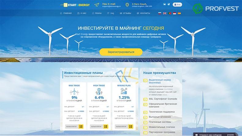 Start Energy обзор и отзывы HYIP-проекта
