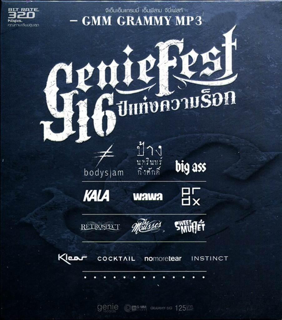 บันทึกการแสดงสด Genie Fest 16 ปีแห่งความร็อก (2014)