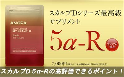 スカルプDサプリ5α-Rを高評価できる唯一のポイント!