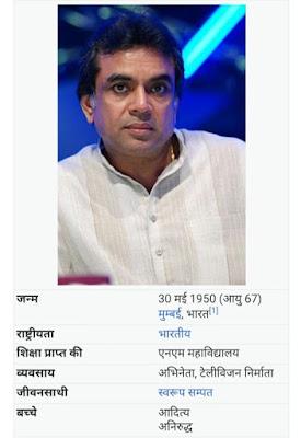 Aaj Apne BaBu Bhai Ka Birthday Hai Paresh Rawal Babu bhai happy birthday