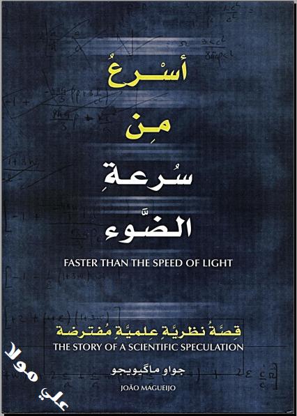 تحميل كتاب أسرع من سرعة الضوء pdf,برابط مباشر مترجم