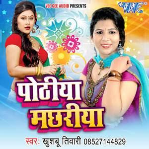 Pothiya Machhariya - Khushboo Tiwari Bhojpuri music album