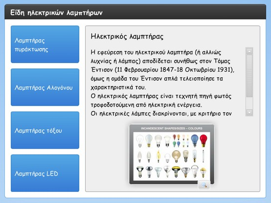 http://atheo.gr/yliko/fe/lamba/interaction.html