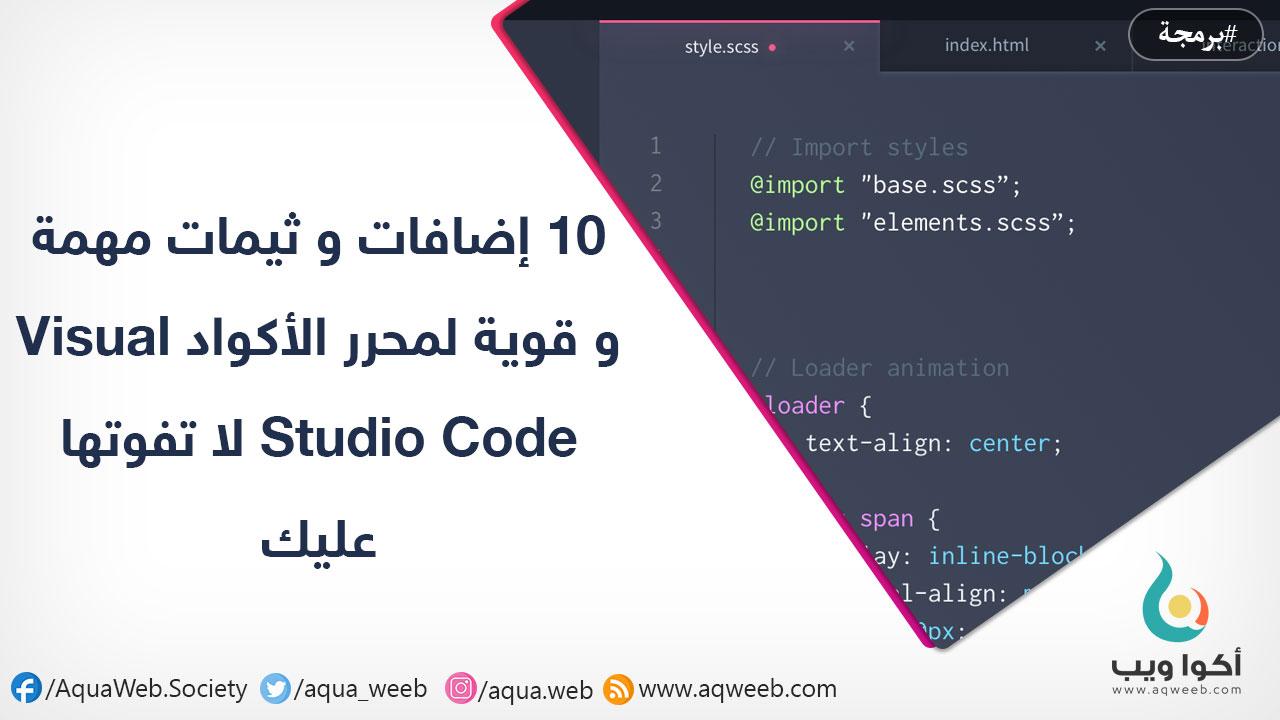 10 إضافات و ثيمات مهمة و قوية لمحرر الأكواد Visual Studio Code لا تفوتها عليك
