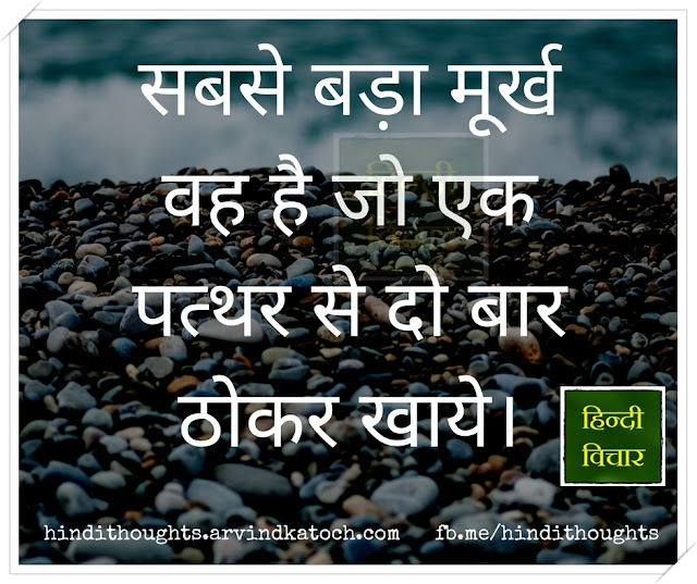 biggest, fool, stumbled, मूर्ख, Hindi Thought, Image, stone,