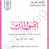كتاب اصول الدين للثاني الاعدادي الازهري 2019