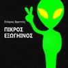 Πικρός εξωγήινος, Σπύρος Βρεττός