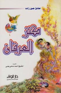 حمل كتاب كنز العرفان ـ صادق حسن زاده
