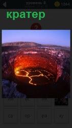 Внутри вулкана кратер, в котором бурлит лава, способная в любую минуту выйти наружу