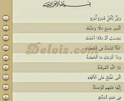 Surat Al-Humazah