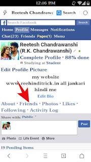 Facebook friend list hide kese kare 2