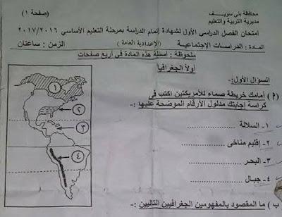 ورقة امتحان الدراسات محافظة بنى سويف الصف الثالث الاعدادى 2017 الترم الاول