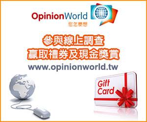 網路賺錢 OpinionWorld 集思網