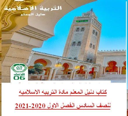 كتاب دليل المعلم مادة التربية الاسلامية للصف السادس الفصل الاول 2020-2021