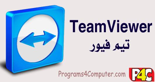 تحميل برنامج التحكم عن بعد بأجهزة الكمبيوتر TeamViewer 11