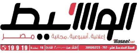 جريدة وسيط القاهرة عدد الجمعة 23 فبراير 2018 م
