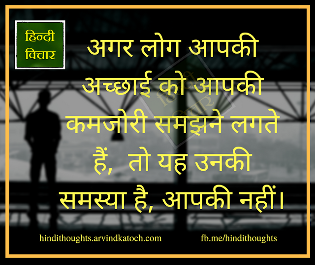 Hindi Thought, people, understand, goodness, लोग,अच्छाई,