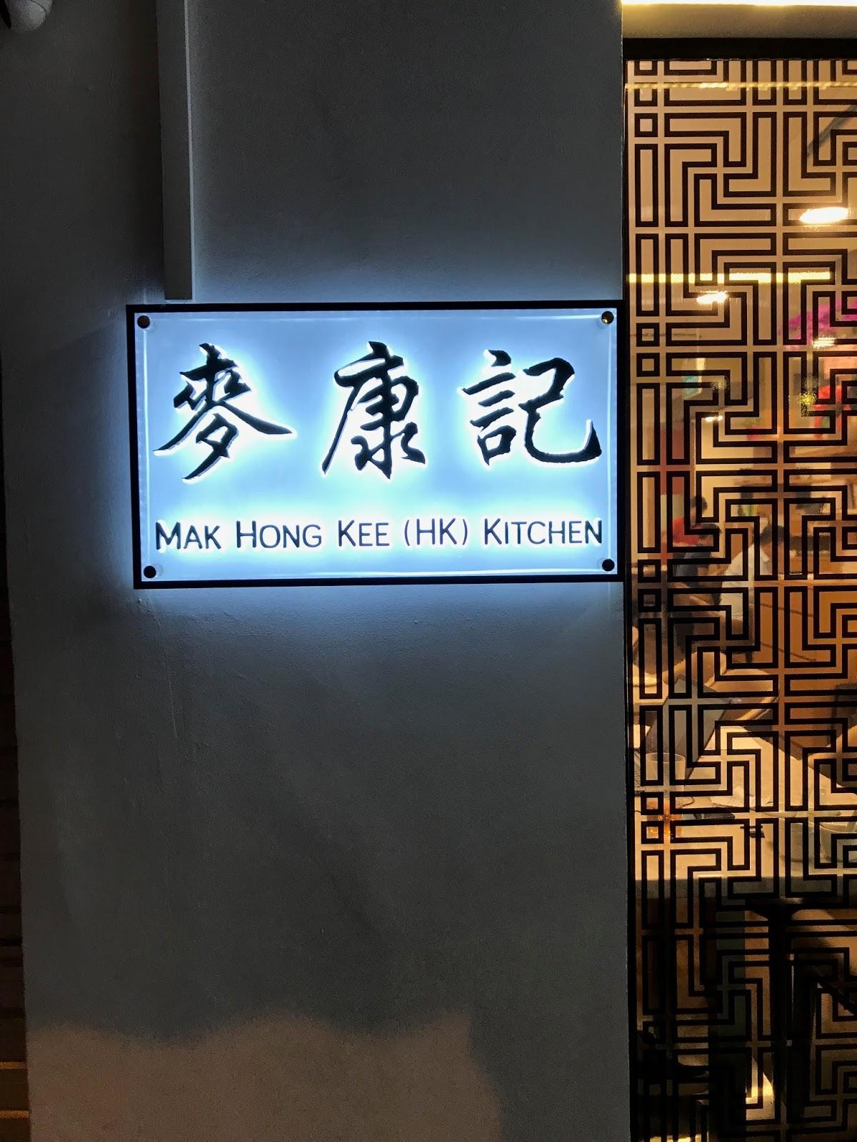 Small Potatoes Make The Steak Look Bigger: Mak Hong Kee (HK) Kitchen ...