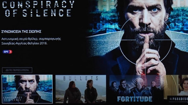 H ΕΡΤ φέρνει το ελληνικό Netflix μέσα από την υβριδική της πλατφόρμα