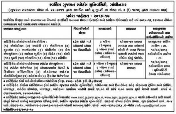 Swarnim Gujarat Sports University Admission 2016-17 for Various Courses