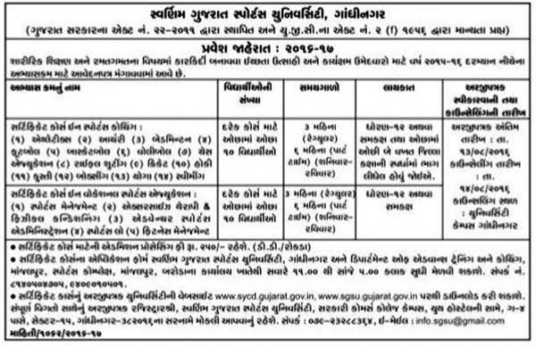 Swarnim Gujarat Sports University Admission 2016-17 for Various Courses