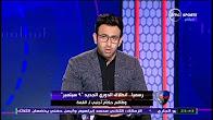برنامج الحريف حلقة يوم الإثنين 10-7-2017 مع إبراهيم فايق و مصطفي يونس