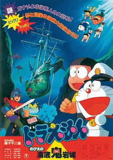 Doraemon: Nobita and the Castle of the Undersea Devil (1983) ตะลุยปราสาทใต้สมุทร
