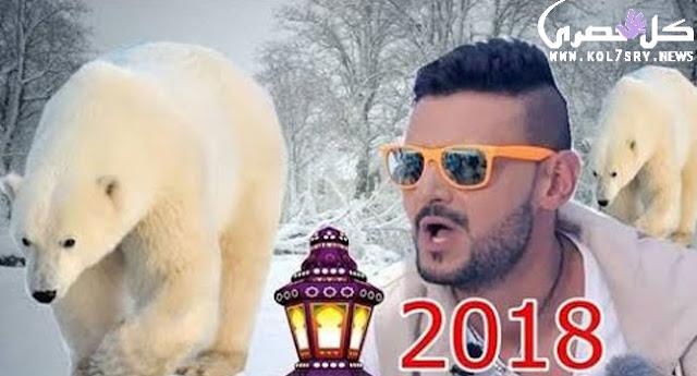 """ننشر فكرة برنامج """"رامز تحت الصفر"""" تفاصيل جديدة لبرنامج رامز جلال رمضان 2018 Ramez under the snow"""