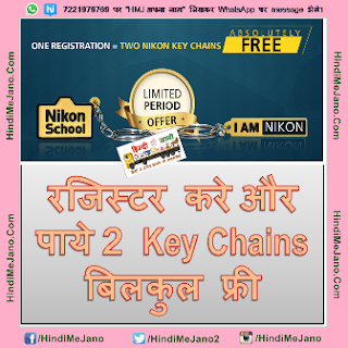 Freebie, Nikon School, Nikon India, NikonSchool.in, Code School, Camera, Nikon Camera, FreeKaaMaal, MaalFreeKaa, Free Sample, Nikon school freebie offer, Nikon school india freebie,