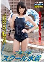 (Re-upload) KMI-060 ブギウギ スクール水着 琥