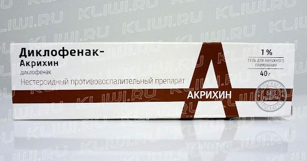 Диклофенак Акрихин
