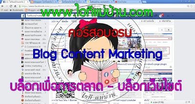 content marketing ,การขายและการตลาด, ,ไอทีแม่บ้าน,itmaeban, ตลาดไอทีแม่บ้าน, สอนเฟสบุค, เรียนเฟสบุค,อบรมเฟสบุค,facebook,google,seo