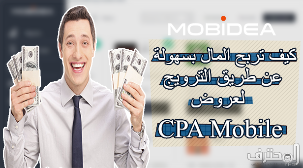كيف تربح المال من الترويج لعروض CPA  الخاصة بالتطبيقات و ألعاب الموبايل !