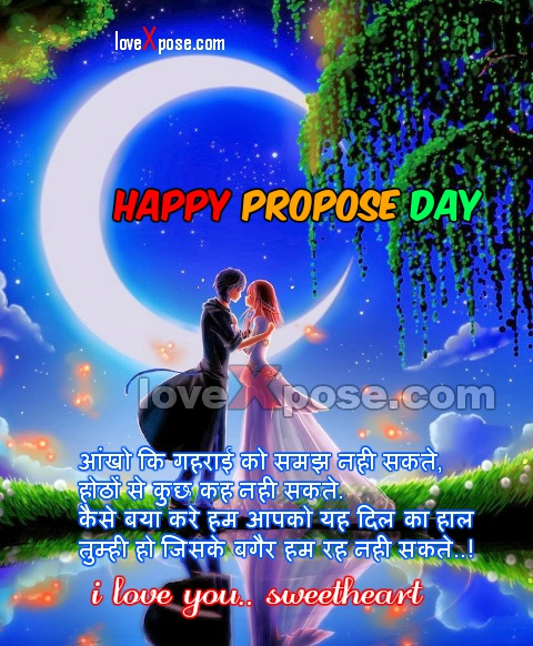 Propose Day Shayari Hindi Lovexpose Wallpaper Love Sms Message