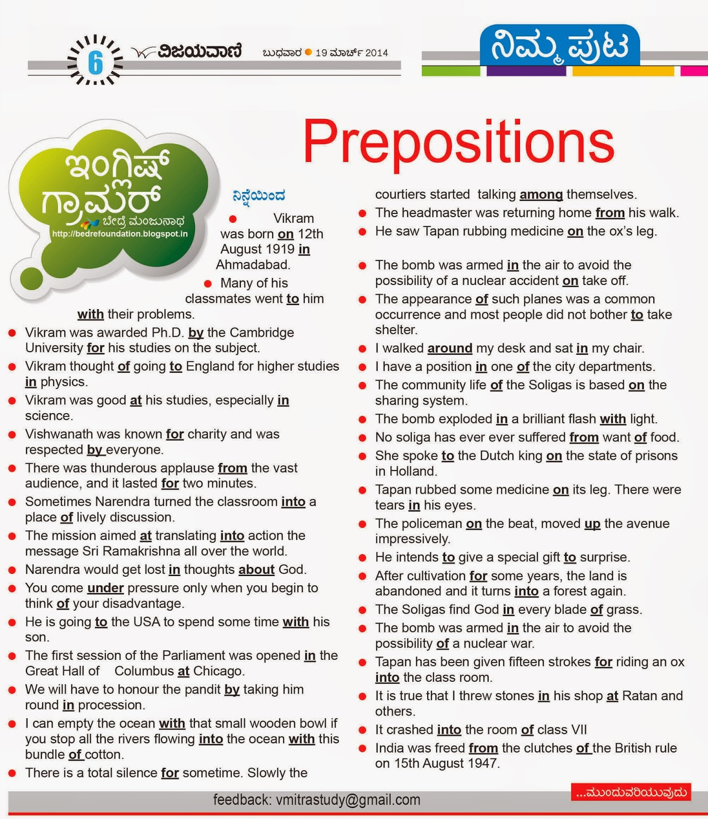 Preposition In Learn In Marathi All Complate: ಬೇದ್ರೆ ಪ್ರತಿಷ್ಠಾನ: Prepositions Part 2