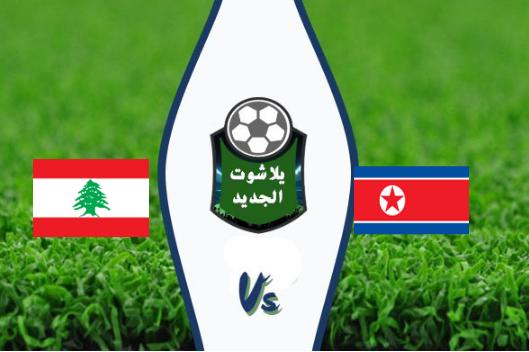 نتيجة مباراة لبنان  وكوريا الشمالية اليوم 05-09-2019 تصفيات آسيا المؤهلة لكأس العالم 2022