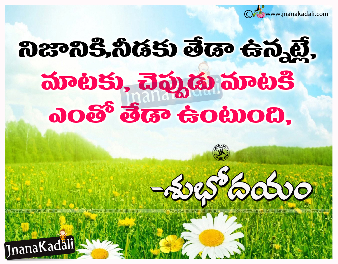 Latest good morning images in telugu impremedia here is a new telugu good morning messages and greetings with cute baby images telugu kristyandbryce Images