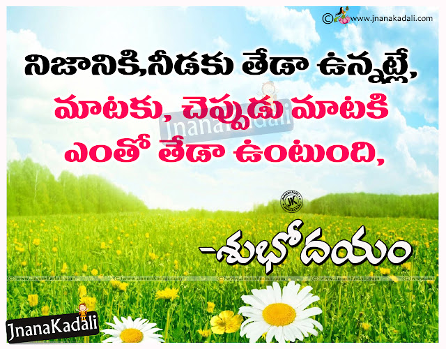 Here is a New Telugu Good Morning Messages and Greetings with cute baby images, Telugu Daily Good Morning Thoughts and Wallpapers, Telugu Latest Good Morning messages,Telugu Jeevitam Quotations, Life Words in Telugu with Good Morning Greetings online,Good Morning kavithalu with hd wallpapers