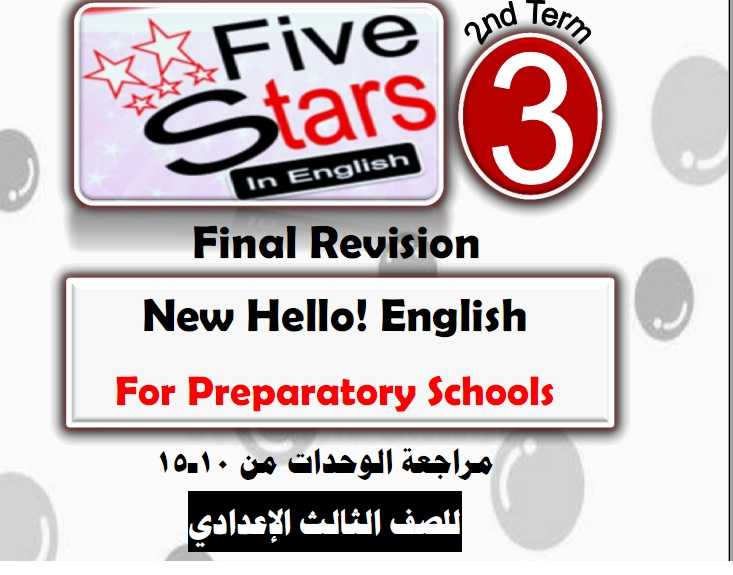 مذكرة المراجعة النهائية لغة انجليزية للصف الثالث الاعدادي ترم ثانى 2020 كتاب Five Stars