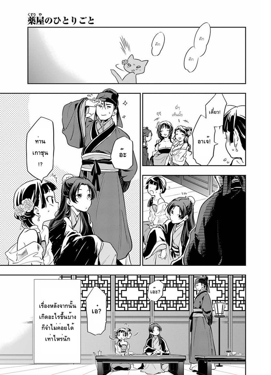 Kusuriya no Hitorigoto ตอนที่ 20 TH แปลไทย