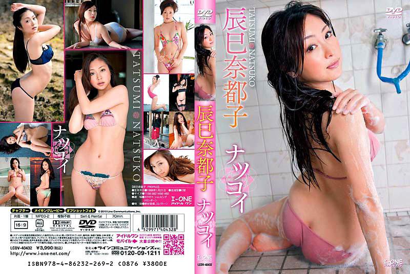 IDOL LCDV-40432 Natsuko Tatsumi 辰巳奈都子 – ナツコイ [AVI/1.23GB], Gravure idol