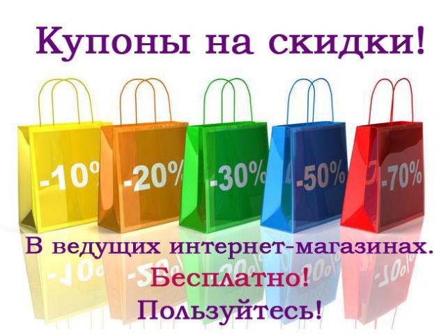 Бесплатные промокоды и купоны на скидку