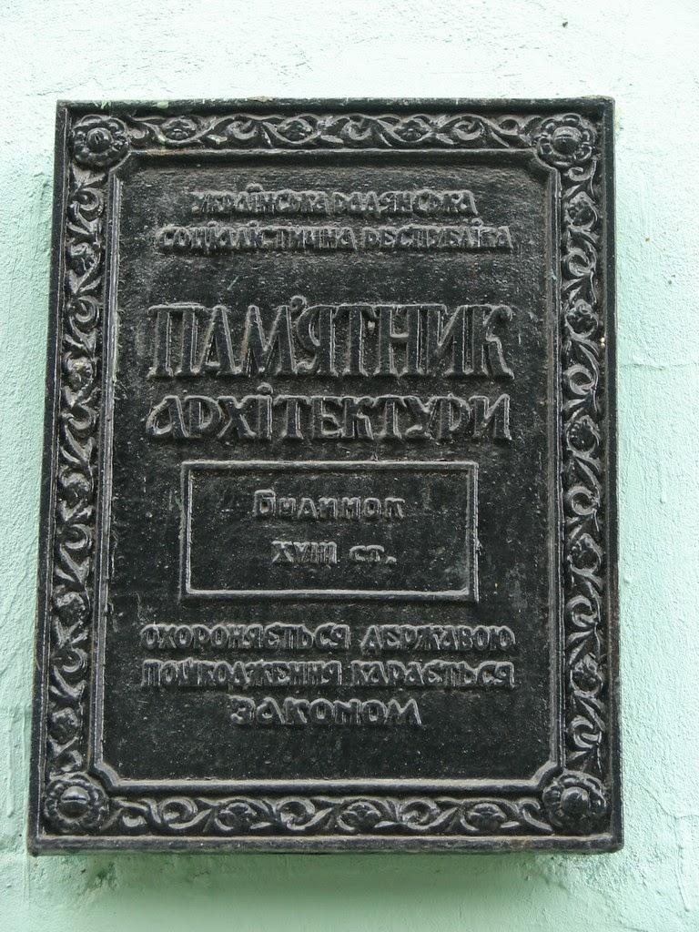 Табличка подтверждает: это – памятник архитектуры